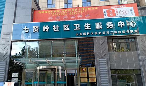 七贤岭社区卫生服务中心