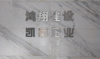 鸿翔建设(大连)工程项目管理有限公司