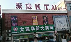 聚珑KTV