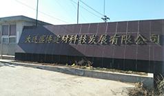 大连盛博建材科技发展有限公司